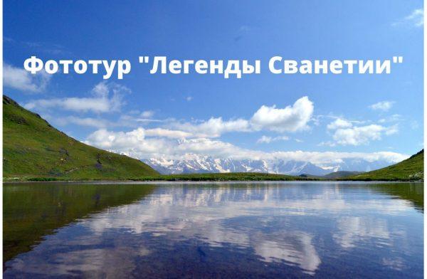 Фототур по Грузии «Легенды Сванетии»