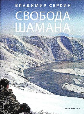 Book Cover: Свобода Шамана