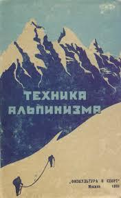 Book Cover: Техника альпинизма