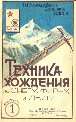 Book Cover: Техника хождения по снегу, льду, фирну
