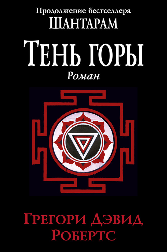 Book Cover: Тень горы. Шантарам