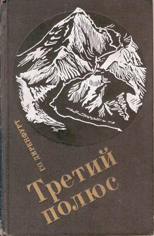 Book Cover: Третий полюс