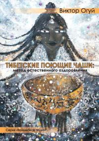 Book Cover: Тибетские поющие чаши: метод естественного оздоровления