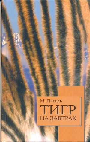 Book Cover: Тигр на завтрак