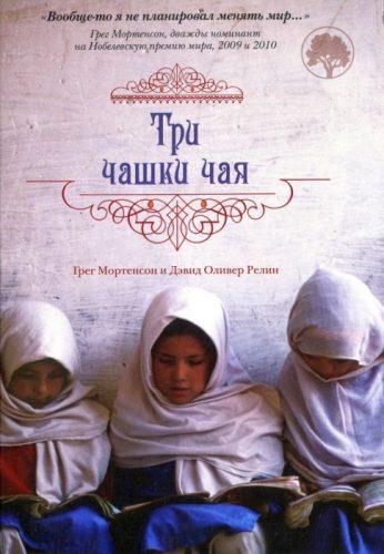 Book Cover: Три чашки чая