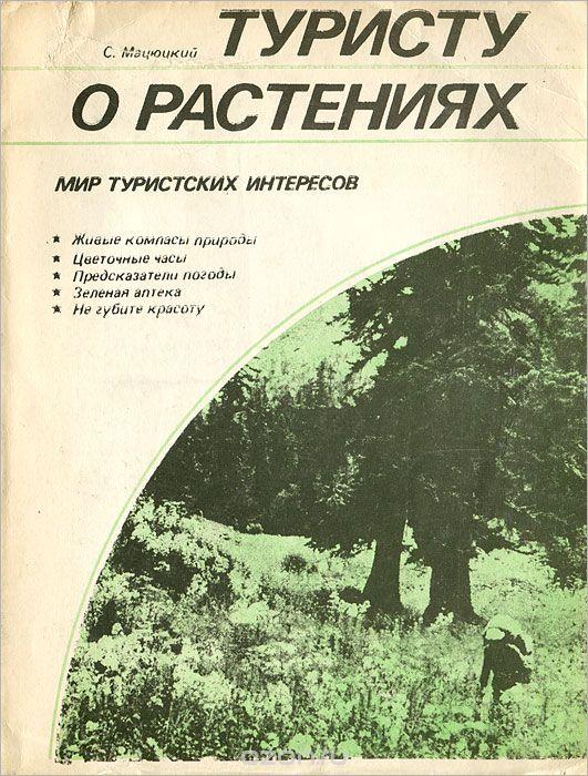 Book Cover: Туристу о растениях