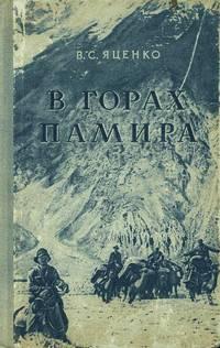 Book Cover: В горах Памира