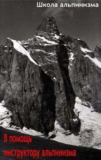 Book Cover: В помощь инструктору альпинизма