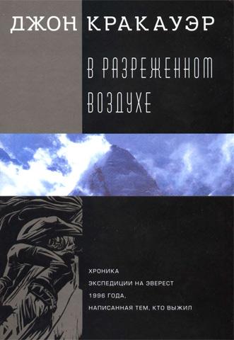 Book Cover: В разреженном воздухе
