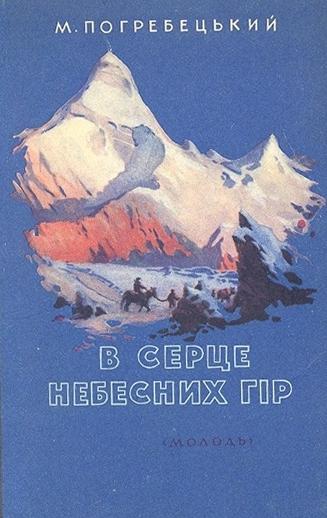 Book Cover: В серце небесних гiр