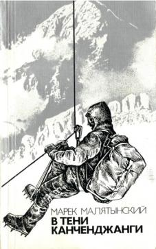 Book Cover: В тени Канченджанги