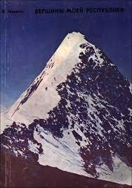 Book Cover: Вершины моей республики