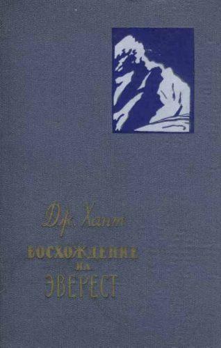 Book Cover: Восхождение на Эверест