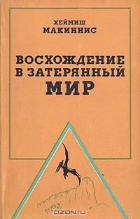 Book Cover: Восхождение в затерянный мир