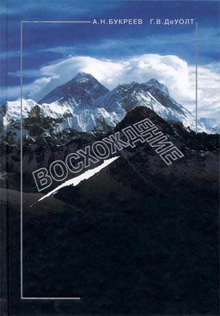 Book Cover: Восхождение