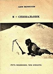 Book Cover: Я спинальник