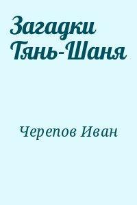 Book Cover: Загадки Тянь-Шаня